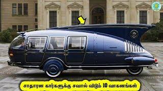 மிரள வைக்கும் வினோதமான 10 வாகனங்கள்! 10 Most Amazing Unusual Vehicles