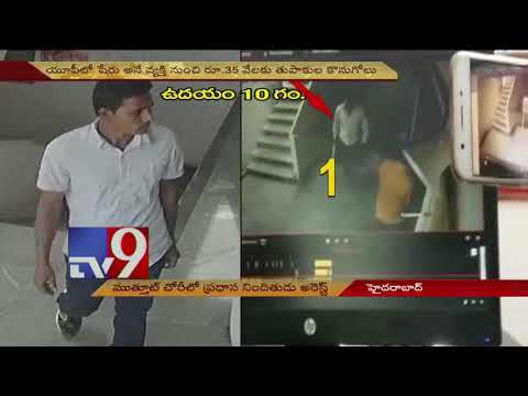 Muthoot Finance Robbery - Prime accused arrested - TV9