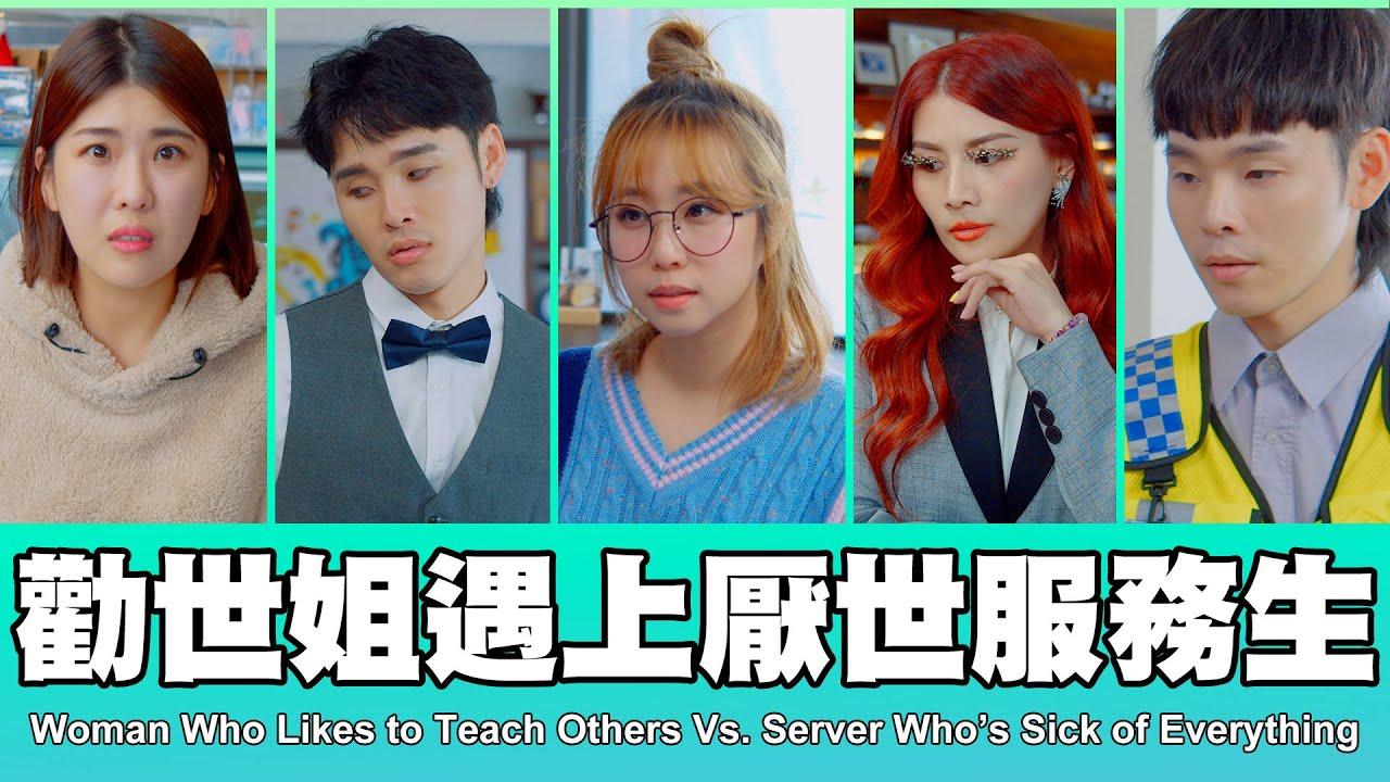 這群人 TGOP │勸世姐遇上厭世服務生 Woman Who Likes to Teach Others Vs. Server Who's Sick of Everything
