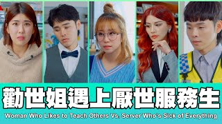 這群人 TGOP │勸世姐遇上厭世服務生Woman Who Likes to Teach Others Vs. Server Who's Sick of Everything