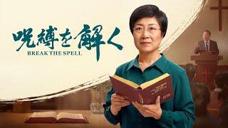 キリスト教会映画「呪縛を解く」主イエスの再臨を迎える 予告編