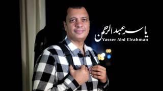مايهمناش - للموسيقار ياسر عبد الرحمن -  للعدالة وجوه كثيرة