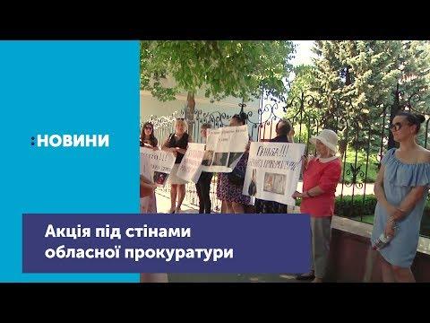Телеканал UA: Житомир: Під стінами Житомирської обласної прокуратури відбулася акція по справі Юлії Козак