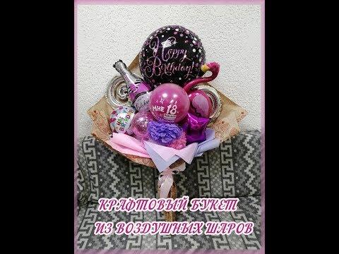 Крафтовый букет из воздушных шаров! Craft Bouquet Of Balloons!