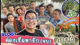 Ep. 1 ส่วนที่ 2/2 จบ Jipatha Vlog - อุโมงค์โกงกาง ป่าชายเลนตำบลบางปู