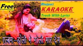 Doli Me Goli Mardem Bhojpuri Karaoke Track With Lyrics By Ram Adesh Kushwaha