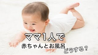 新生児期が終わると、赤ちゃんもパパやママと一緒に お風呂に入ることが...