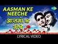 Aasman Ke Niche with lyrics | आसमान के नीचे गाने के बोल | Jewel Thief | Dev Anand/Vyjaintimala