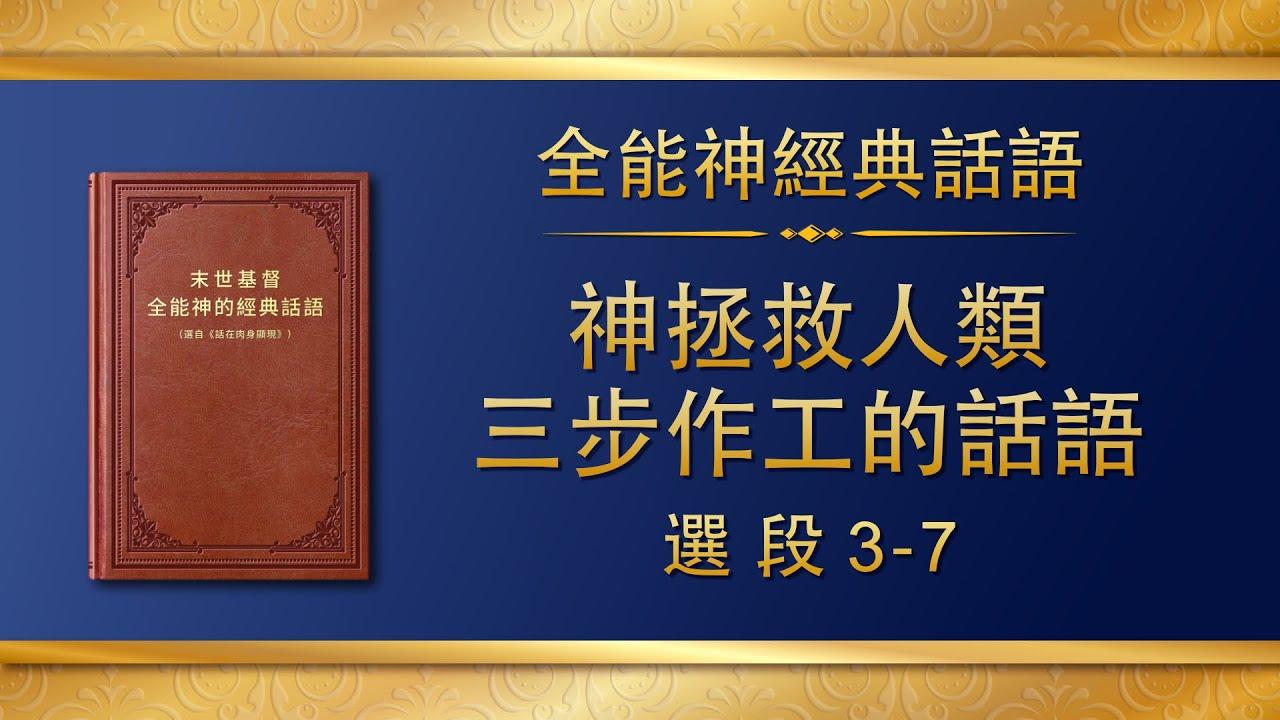 全能神经典话语《神拯救人类三步作工的话语》选段3-7