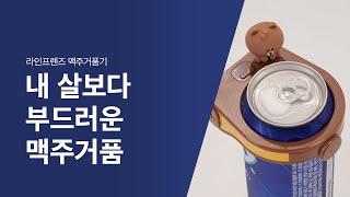 [득템 필수] 1초 40,000 미세진동! 초간단 맥주…