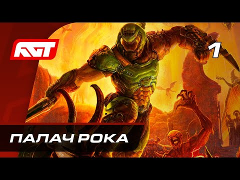 Прохождение Doom Eternal — Часть 1: Палач Рока ✪ PC [4K]