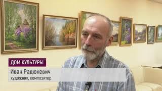 О выставке Ивана Радюкевича в библиотеке