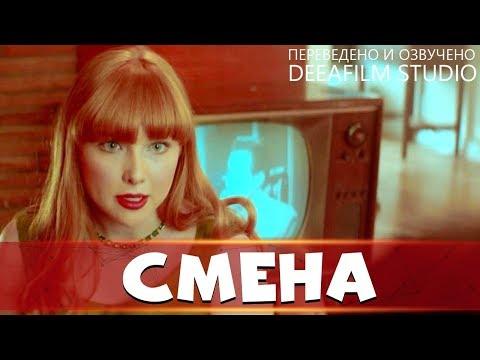Короткометражка «СМЕНА» | Озвучка DeeaFilm
