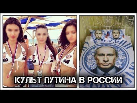 ✔️Мерч Путина: самые👆неожиданные