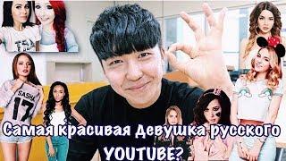 ОПРОС КОРЕЙСКИХ ПАРНЕЙ 🇰🇷| Кто самая красивая девушка русского Youtube?