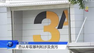 【冠状病毒19】盛裕集团否认从搭建博览中心社区护理设施工程中牟取暴利