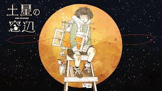 土星の窓辺 / dosei no madobe - ちょまいよ×TOKOTOKO(西沢さんP)