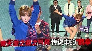 柳岩醉酒壮胆耍野拳 20150523 《中韩时尚王·箱子的秘密》 第三季
