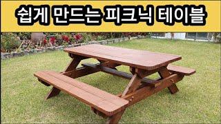 야외 테이블 만들기 피크닉 테이블 만들기