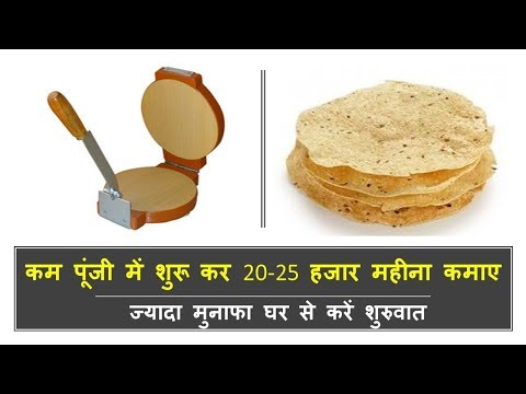 How to Start Papad Business in Hindi ! Papad Making Business at Home ! Small Business Ideas