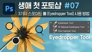 [전체자막] 생애 첫 포토샵 ★07 스포이드 도구(Ey…