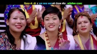 New nepali roila song 2073/2016|| Bataulika Durbar|| Sital KC & Rama Thapa Magar HD