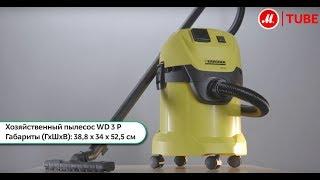 Обзор пылесоса с пылесборником Karcher WD 3 P