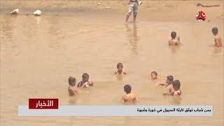 يمن شباب توثق كارثة السيول في خورة بشبوة   تقرير عدنان المنصوري   يمن شباب