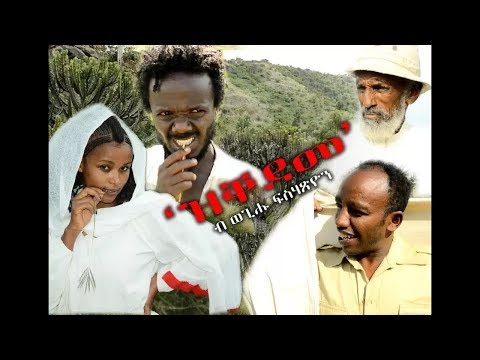 Eritrean Comedy: ዝቐደመ ብ ወጊሑ ፍሰሃጽዮን Zkedeme by Wegihu Fshatsion  -- 2017