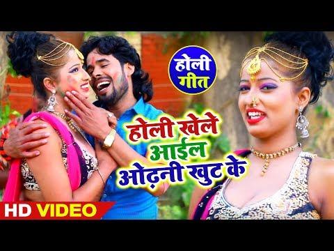Antra Singh Priyanka ||  होली खेले अइली ओढ़नी खुट के | Anil Albela