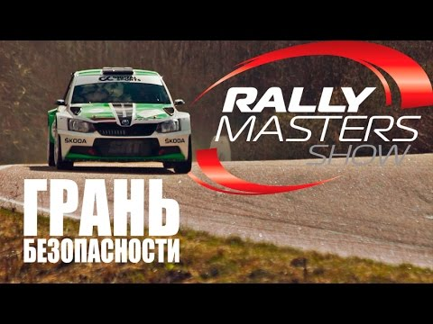 Rally Masters Show 2016