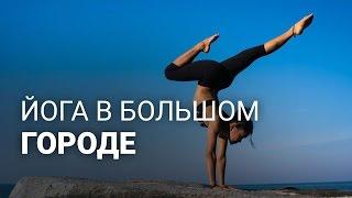 Чем горячая йога отличается от классической?