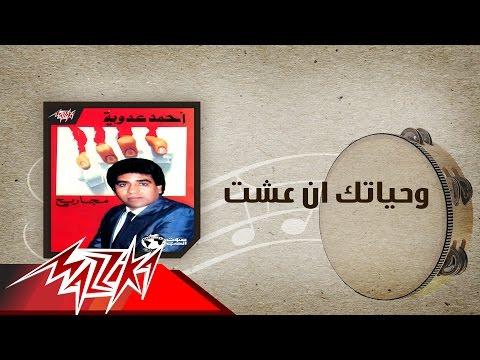 اغنية أحمد عدوية- وحياتك ان عشت - استماع كاملة اون لاين MP3
