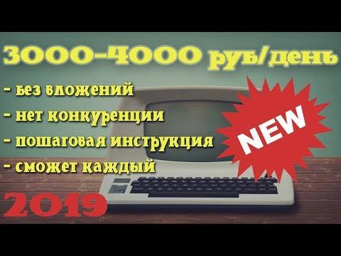 Как заработать в интернете 3000 4000 руб/день 2019.