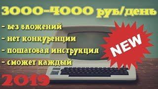 Как Заработать в Интернете 3000 4000 Руб/День 2019   Заработок через Андроид на Автомате