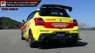 新型スイフトスポーツ ZC33S マフラー「Sp-Xデュアルストリートマフラー」モンスタースポーツ[MONSTER SPORT Muffler for SWIFT SPORT]