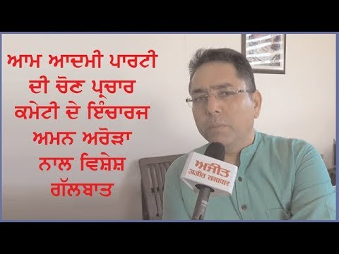 Interview with Aman Arora, Campaign incharge AAP Punjab