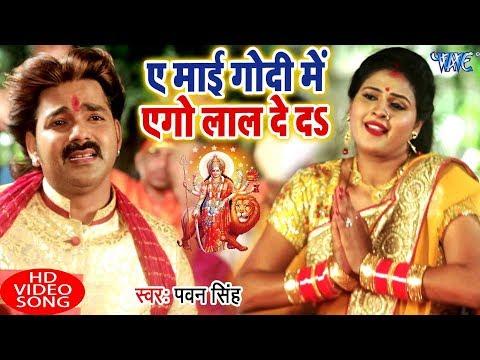 आगया धूम मचाने Pawan Singh देवी गीत (VIDEO SONG) 2018 - Ae Mai Godi Me Ego Lal De Da - Devi Bhajan