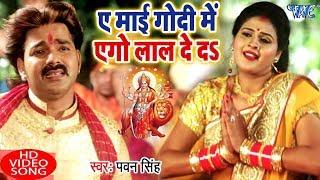 आगया धूम मचाने Pawan Singh देवी गीत (VIDEO SONG) 2018 Ae Mai Godi Me Ego Lal De Da Devi Bhajan