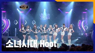 소녀시대 - 훗(Hoot)