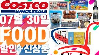 코스트코 광명점 식품 할인정보!2021년 7월 30일~…