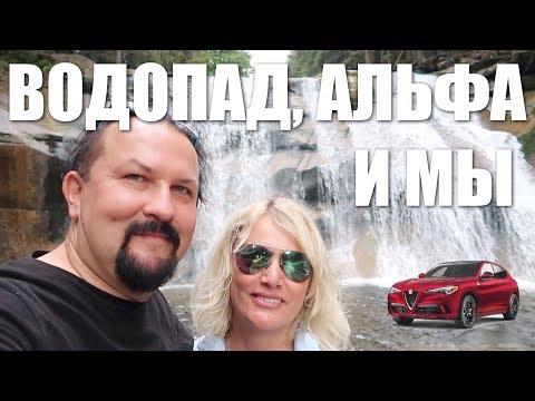 Чехия, Крконоше, Мумлавский водопад и новая Альфа Ромео Стелвио (тест-драйв) Praha Vlog 203