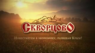 Фильм об участии СКВОРЦОВО в ЯМЭФ-2017