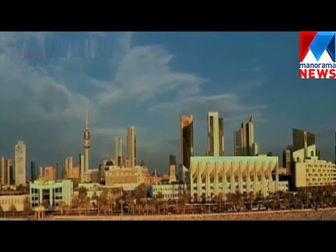 First solar project in Kuwait started| Manorama News