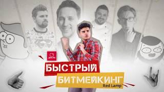Быстрый битмейкинг / Red Lamp