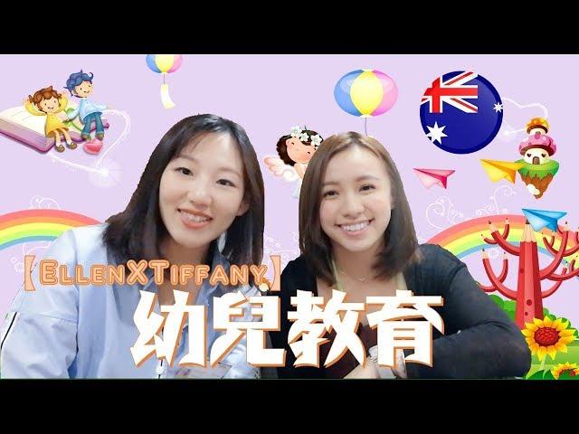 如何成為澳洲幼兒教育老師?香港與澳洲工作大不同~Tiffany老師話你知【中文字幕】
