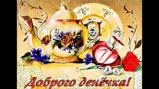 Download ДОБРЫЙ ДЕНЬ Mp3 and Videos