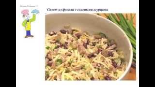 Вкусно Готовим - Салат из фасоли с солеными огурцами