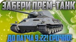 ЗАБЕРИ ПОДАРОЧНЫЙ ТАНК ДО ПАТЧА 9.22!