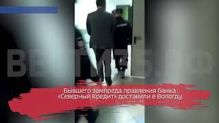 видео У «АлтайБизнес-Банк» отозвали лицензию